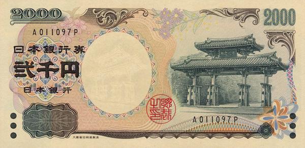 Đồng 2000 yên Nhật