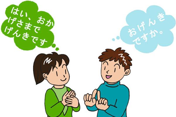 Học tiếng Nhật nhanh