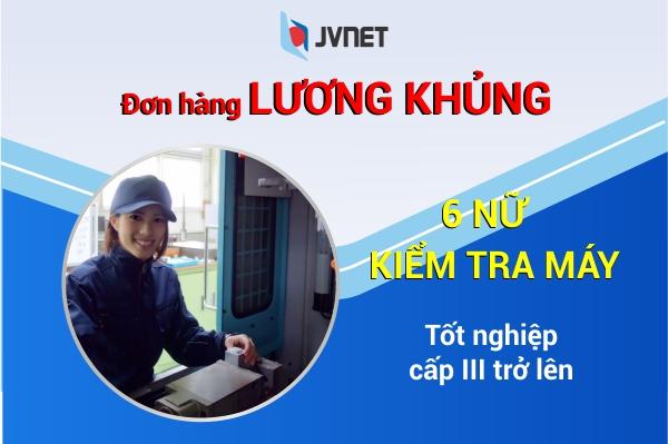 JVNET tuyển dụng đơn hàng đi Nhật cho Nữ ngành kiểm tra máy